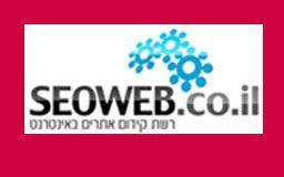 חברת הקידום SEOWEB היתה הלקוח הראשון שלנו בכתיבה לפלטפורמות דיגיטליות, בשנת 2008. בעבודה המשותפת כתבנו להם עשרות מאמרים בחודש, ושמחנו לכך.